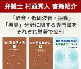 騒音・低周波音・振動・悪臭に関する著書を公刊しています
